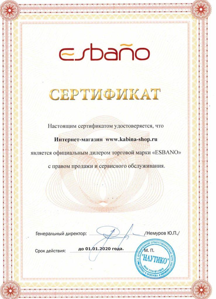 sertifikat-esbano